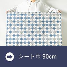 90cm巾