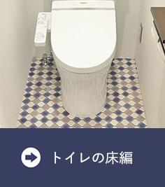 トイレの床編