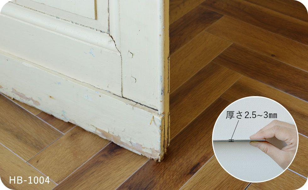 フロアタイル 厚みが薄いので扉の下でも当たりにくい