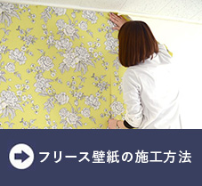 フリース壁紙の施工方法