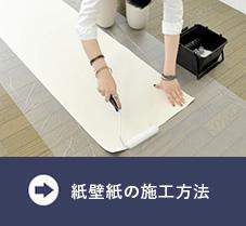 紙壁紙の施工方法