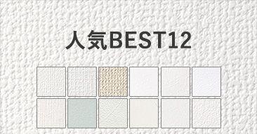 BEST12品番