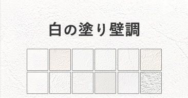 白の塗り壁調