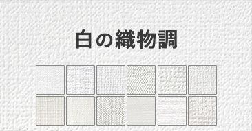 白の織物調