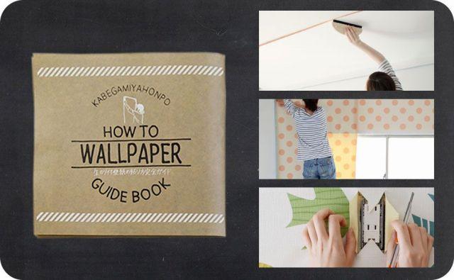 生のり付き壁紙 貼り方ガイド