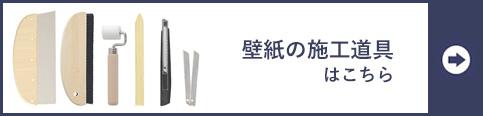 壁紙の施工道具バナー