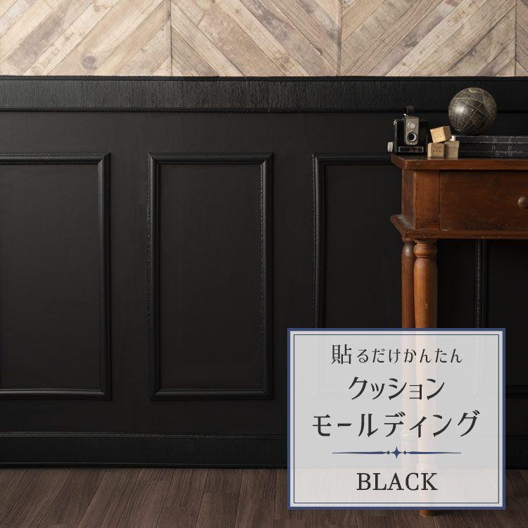 モールディング黒
