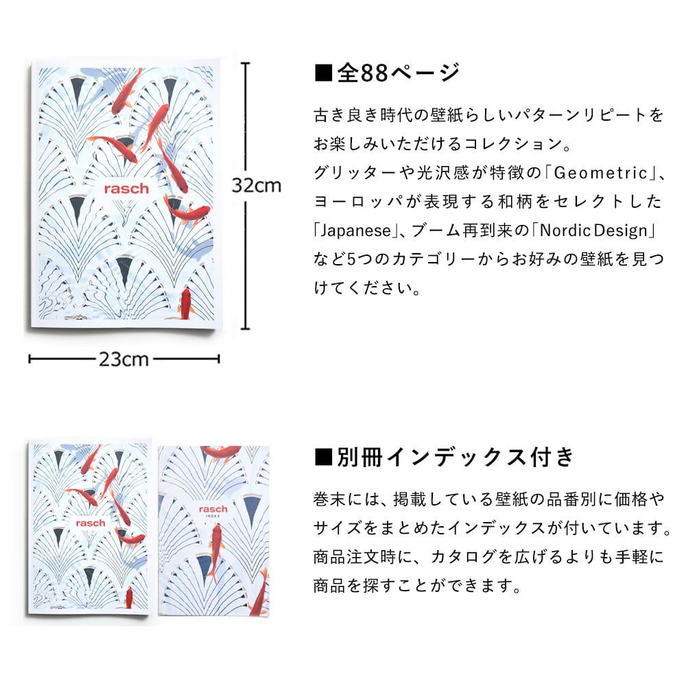輸入壁紙フォトカタログ Rasch 2020 Collection Lookbook ルックブック