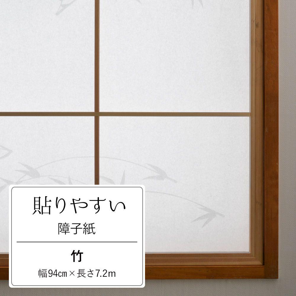 貼りやすい障子紙 強度3倍 日照調整 竹 サイズ 94cm 7 2m 障子4枚分 メーカー直送 壁紙屋本舗