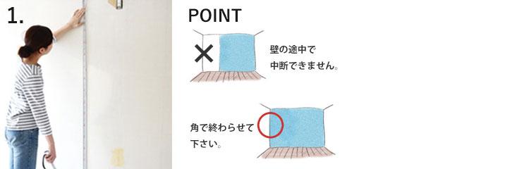 メジャーで床から天井までの高さを測る