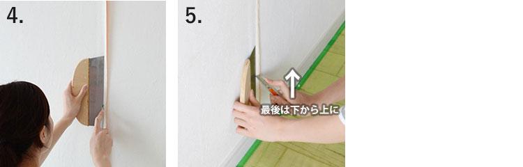 壁紙を2枚だけを切る