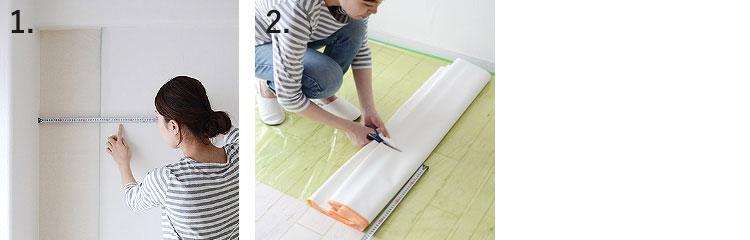 残りの壁の巾を測る