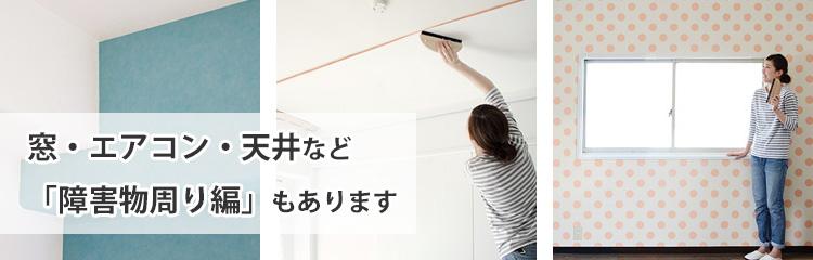 窓・エアコン・天井など「障害物周り編」もあります