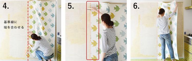 壁紙の左端を基準線に合わせる