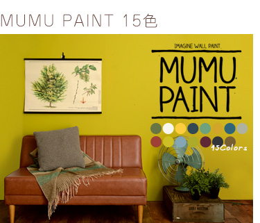 MUMU PAINT 15色