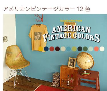 アメリカンビンテージカラー 12色