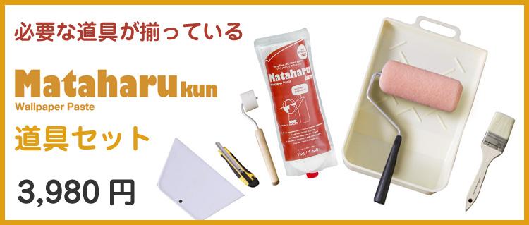 マタハルクン道具セット