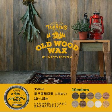 オールドウッドワックス OLD WOOD WAX