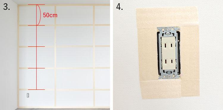 ハシゴ状に横にテープを貼る