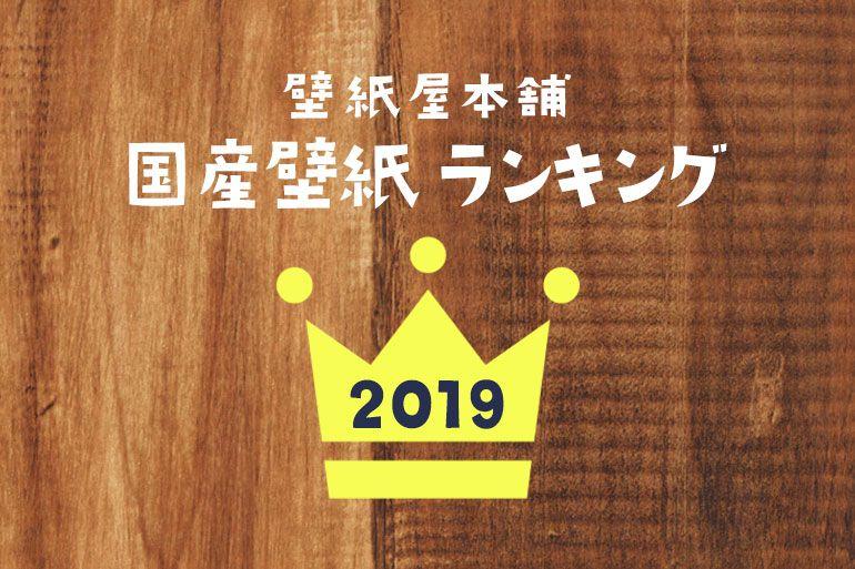 kokusan_ranking_eyecatch