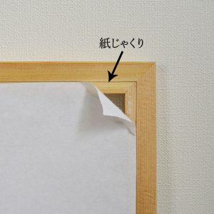 shoji_kamijyakuri2