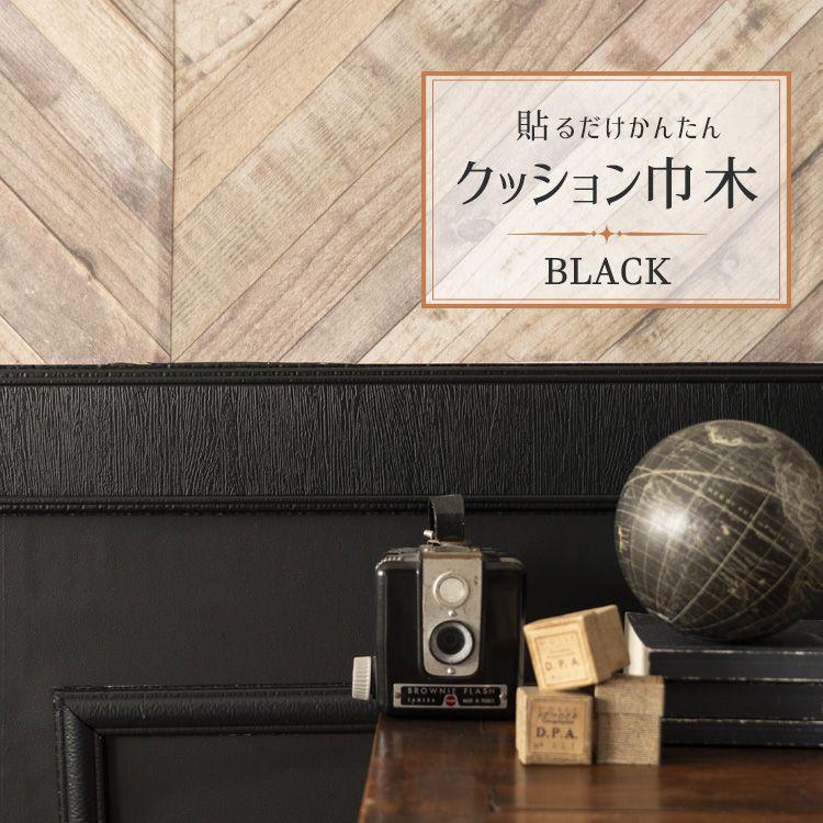 巾木ブラック