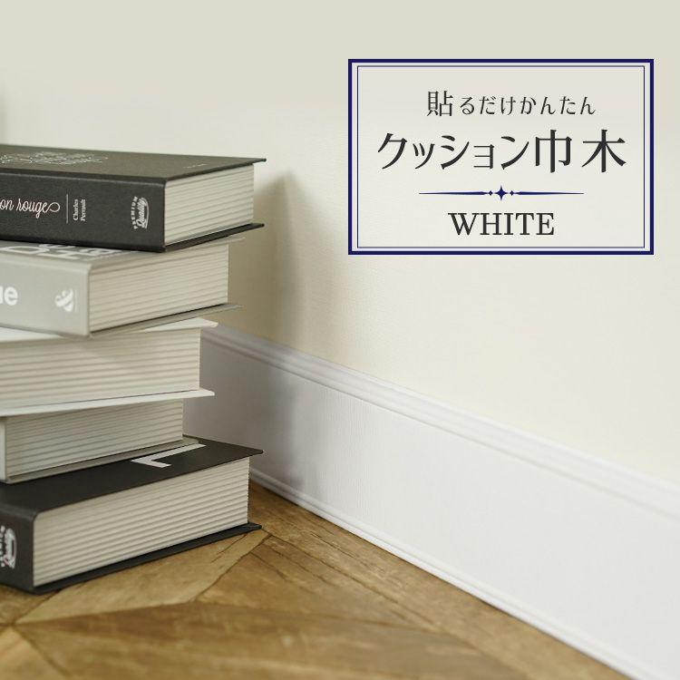 巾木ホワイト