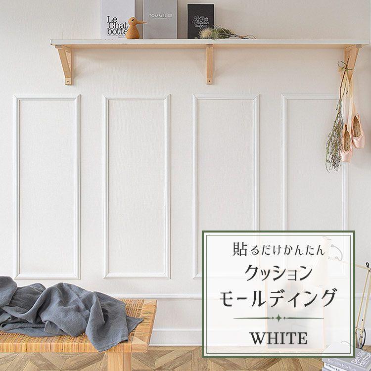 モールディングホワイト