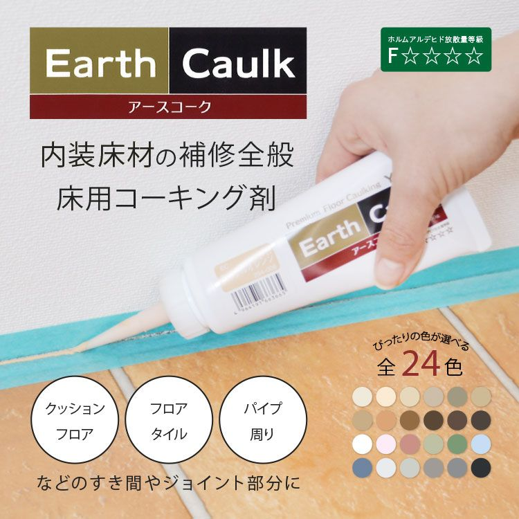 rytl-earth-caulk_s1