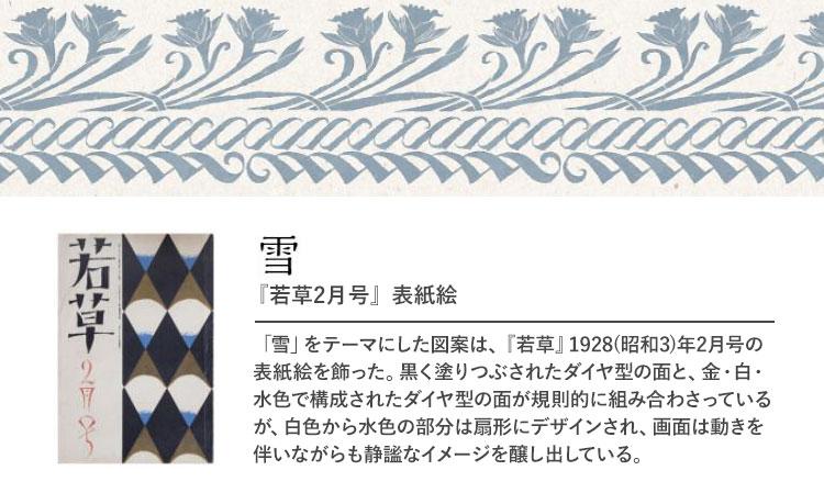 雪『若草2月号』表紙絵