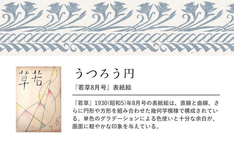 うつろう円 LW-2516