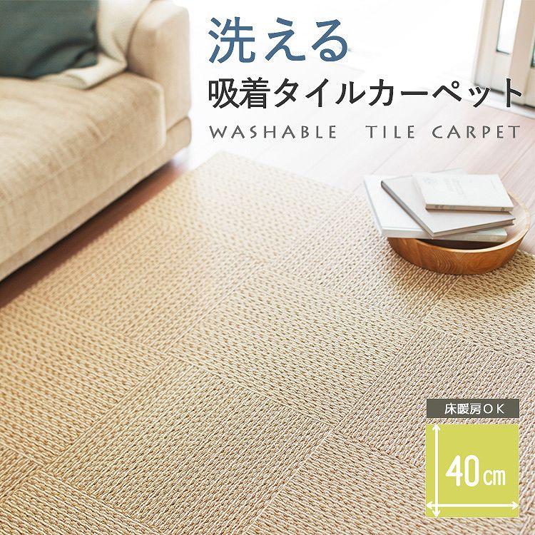 床材 洗える吸着タイルカーペット カスタードクリーム