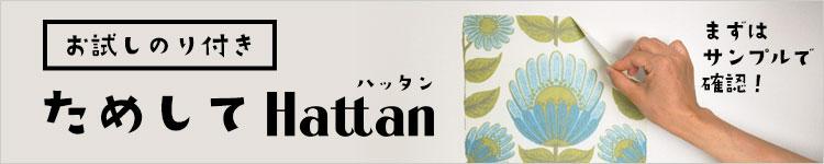 ためしてHattan