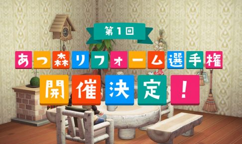 atumori-rifo1-yokoku