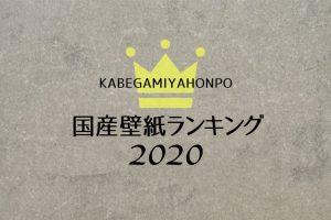 kokusan_eyecatch