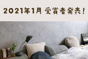 min-2021-01-top-1